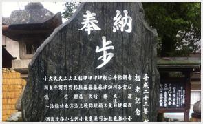 犬山戌亥会記念碑