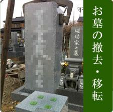 お墓の撤去・移転
