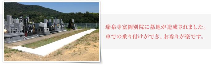 瑞泉寺富岡別院に墓地が造成されました